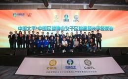 中国太平强势冠名女超女甲联赛 华视体育助力深耕女足市场