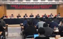 历史首次!八部委联合开会要求地方政府落实体育产业政策