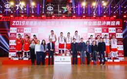 2019肯德基中国中学生3X3篮球联赛鸣金 冠军将出征世界联赛