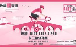环意RIDE LIKE A PRO 长三角公开赛上海青浦盛大开幕