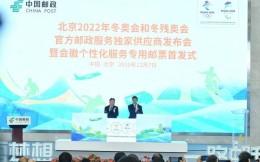 中国邮政成为北京冬奥会邮政服务独家供应商  发布个性化服务专用邮票