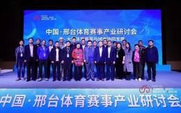 群英论道! 中国·邢台体育赛事产业研讨会成功举行
