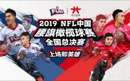 上场即英雄!2019 NFL中国腰旗橄榄球赛全国总决赛圆满落幕