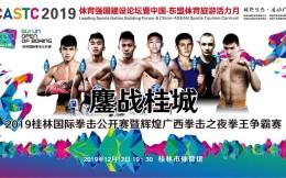 桂林国际拳击公开赛将首度打响,8国14名拳坛高手鏖战桂城