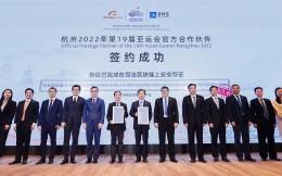 阿里巴巴成2022杭州亚运会官方合作伙伴 首届智能亚运即将到来