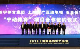 苏宁体育、上海文广、五星体育联手成立宁动体育 探索体育版权运营创新模式