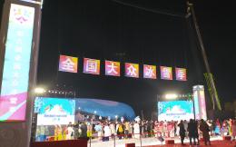 隋文静韩聪金博洋助演《我和我的祖国》 2019全国大众冰雪季天津启动