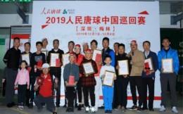 下至5岁上至84岁球友皆参赛   人民唐球中巡赛深圳站圆满举办