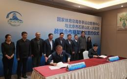 冬运中心与石景山区签署战略合作协议  推动冬季体育运动协会相关资源落户石景山区