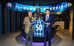 中国驻意大利大使李军华到访国际米兰总部,共绘中意贸易合作蓝图
