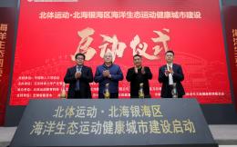 北京体育大学携手北海市银海区 共建海洋生态运动健康城市