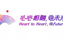 心心相融,@未来!杭州亚运会主题口号发布