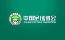 足协对于新赛季中超政策将在12月下旬推出