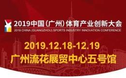 2019中国(广州)体育产业创新大会12月18-19日召开