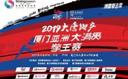 2019厦门亚洲大满贯拳王赛将打响,拳坛高手角逐亚洲拳王