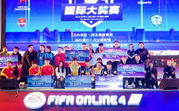 德甲电竞战队出战FIFA ONLINE 4国际大奖赛,助推中德电竞交流合作