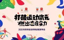 刘国梁同框张天爱,网易要在东京奥运打破运动次元壁