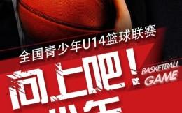 向上吧少年!U14全国青少年篮球联赛南北大区赛开打
