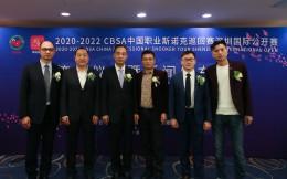 赛事总奖金超百万人民币!斯诺克中巡赛正式落户深圳