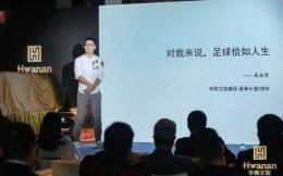 """重构体育产业的""""人、货、场"""",华南文旅集团构建体育新消费的自由之路"""