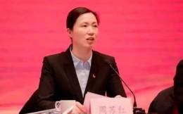 女排奥运冠军周苏红担任共青团浙江省委新闻发言人