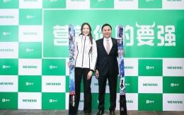 16岁滑雪天才美少女谷爱凌成为蒙牛品牌代言人