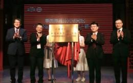 上海体育学院中国体育历史研究院揭牌成立
