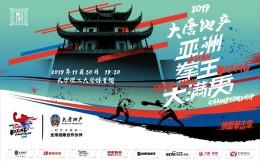 亚洲拳王大满贯长沙站11月30日打响,臧双领衔中国6将迎战强敌