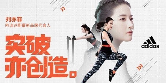 早餐12.24  刘亦菲出任阿迪达斯品牌代言人 恒大将建亚洲最大专业球场