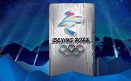 北京冬奥组委已推出1800余款特许商品 销售收入超过5亿元