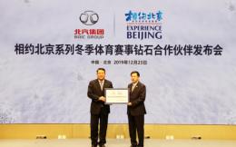 相约北京系列冬季体育赛事签约北汽集团等五家钻石合作伙伴