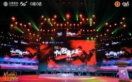 2019-2020中国街舞联赛圆满落幕,中国移动咪咕热血点亮动感地带