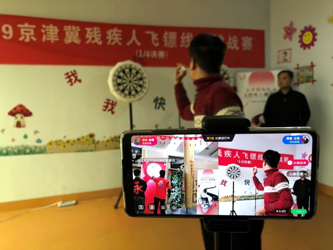 为京津冀三地残疾人打造首届飞镖线上赛 企鹅体育是如何让异地竞赛成为可能的?