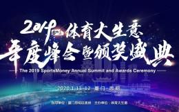 2019体育大生意年度评选15大奖项大众投票结果出炉