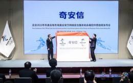 奇安信成为北京2022年冬奥会官方网络安全服务和杀毒软件赞助商