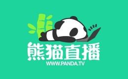普思投资:熊猫互娱20亿元损失全部由公司及王思聪承担