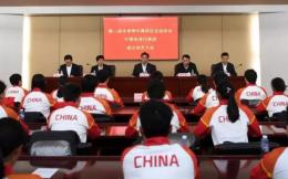 第三届冬青奥会中国体育代表团成立大会在京举行