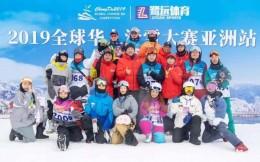 2019全球华人滑雪大赛(亚洲站)在成都西岭雪山成功举办