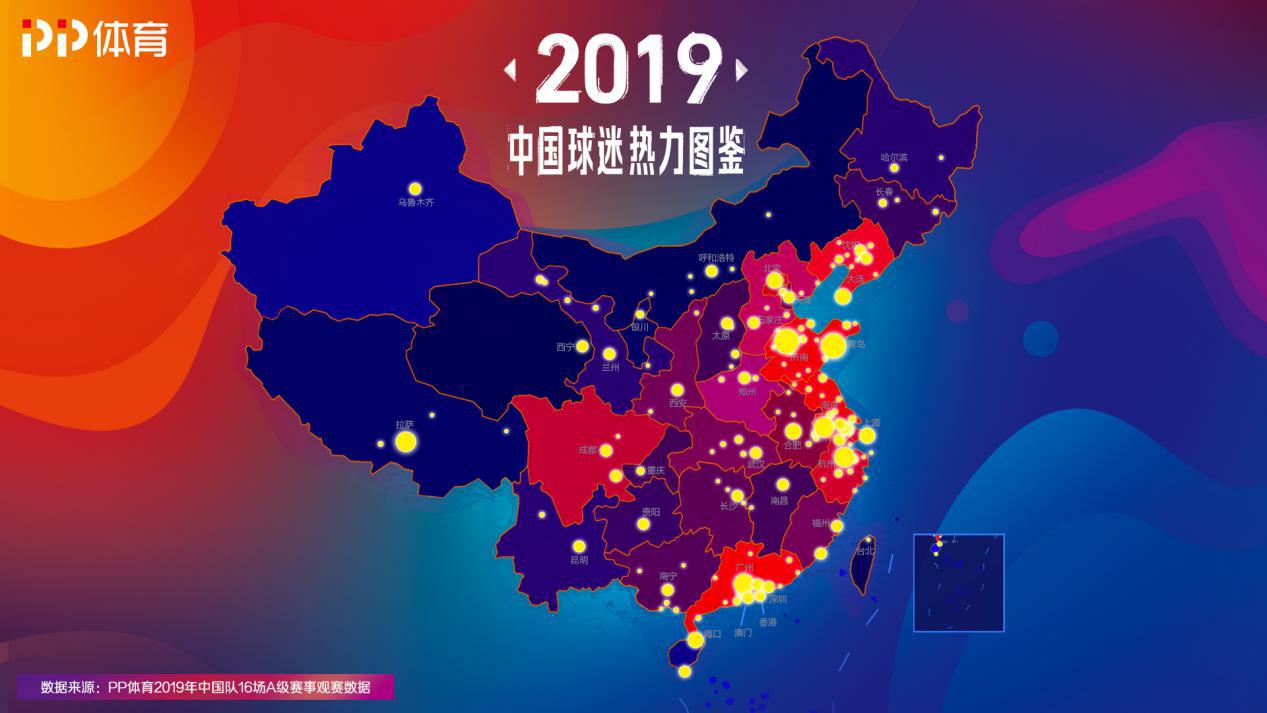 嘴上说不看,身体很诚实?2019中国球迷热力图鉴揭秘谁更爱国足