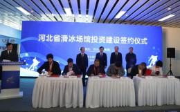 河北省首届冰雪运动会期间举办三会一展 签约24个冰雪场馆项目总金额超3亿元