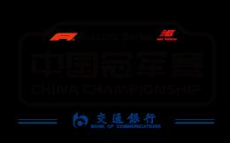1.4-1.5 F1电竞中国冠军赛总决赛上海打响 门票预售全面开启