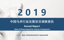 《马术》杂志发布2019年中国马术行业发展状况调查报告
