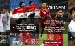 国际足联官方盘点2019年度12支惊喜国字号球队 亚洲杯非洲杯新王登基