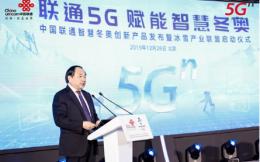 强强联手!中国联通与华为签署5G智慧体育赛事战略合作协议