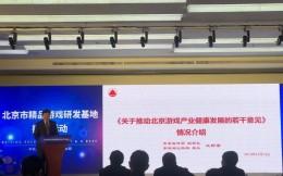 北京发布电竞新政:2020年举办国际电竞创新发展大会,打造北京电竞品牌