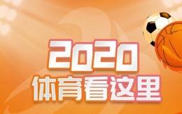珍藏!2020年体育盛事月历表出炉  阿里文娱体育陪你过好体育大年