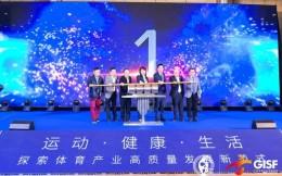 广东体育产业发展论坛圆满举行,分论坛聚焦南粤足球发展