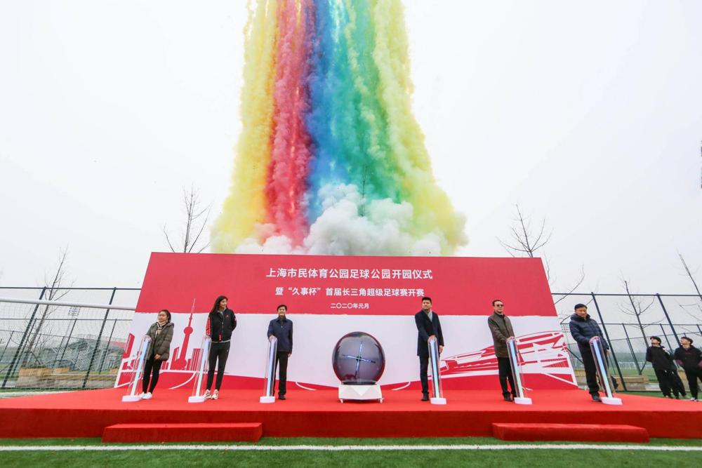 全国最大足球公园开园,2020开门红上海足球好消息不断