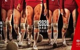 12.30-1.5体育营销Top10|北京发布电竞新政 兴业银行赞助电影《中国女排》
