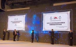 北京冬奥会制服装备研发实验室揭牌 冬奥组委与安踏共建
